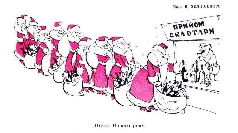 Новогодний юмор со страниц журнала «Перець»