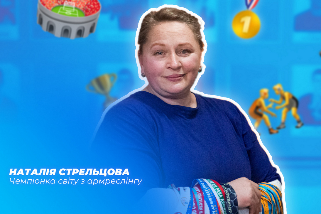 «Мені не подобається, коли війни, і людей ділять за мовним принципом» — чемпіонка світу з армреслінгу Наталія Стрельцова