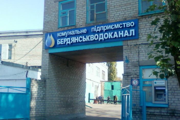 Исполнительная служба арестовала денежные средства «Бердянскводоканала»