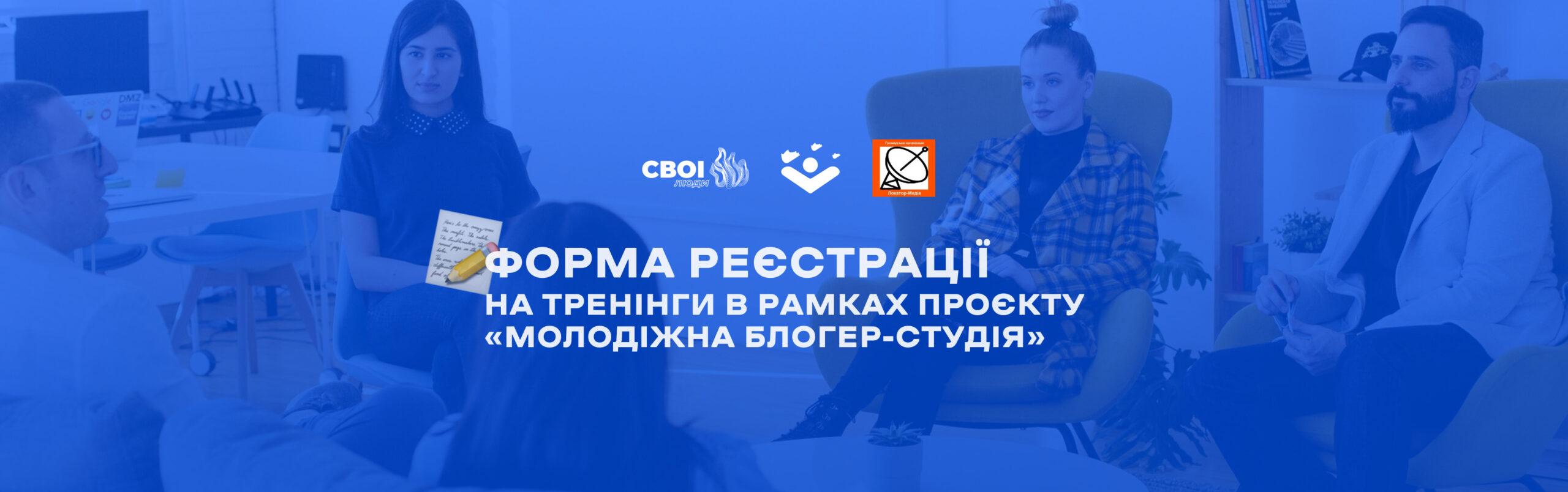 Read more about the article Запрошуємо бердянську молодь до участі у тренінгах із блогерства