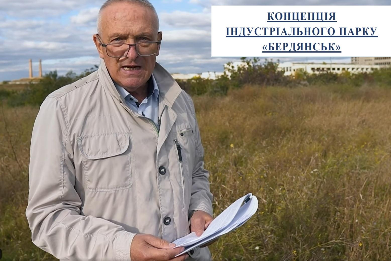 Read more about the article Для индустриального парка «Бердянск» потребуется миллиард гривен