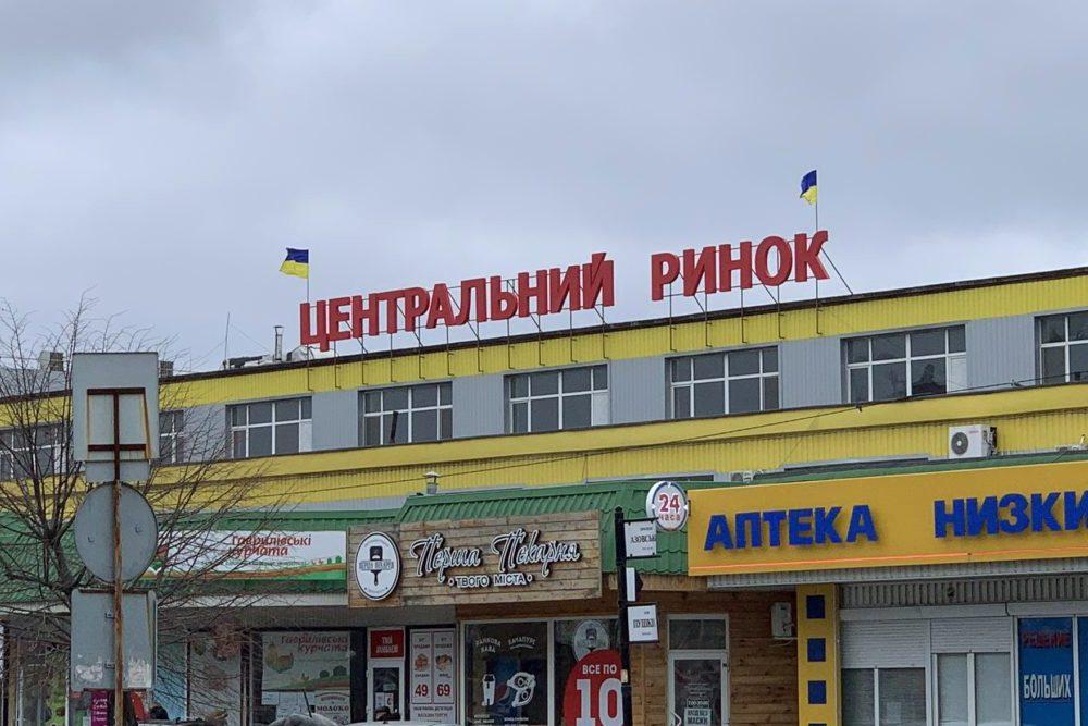 Read more about the article Администрация «Центрального рынка» опровергает результаты исполкомовской проверки