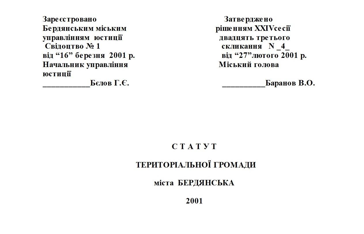Read more about the article Почему при Баранове из городского Устава исключили приложение об экобезопасности?